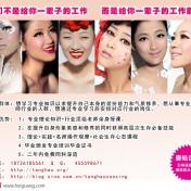 唐皓造型培训机构即将开业。欢迎各界学员来学习进修化妆美学知识 ...