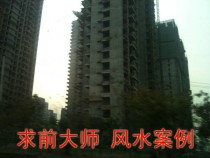 北京风水大师求前大师