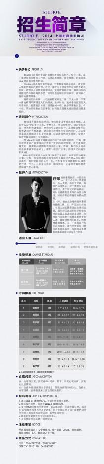 上海studio·e时尚修图培训