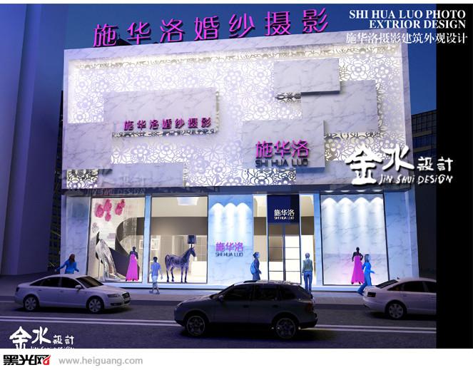 影楼门店设计施华洛婚纱影楼湖北襄阳店设计。