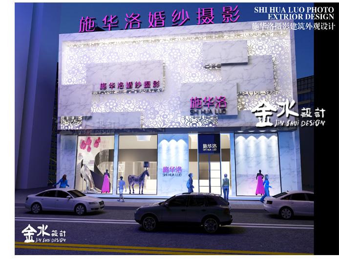 施华洛婚纱摄影湖北襄阳店的影楼装修设计