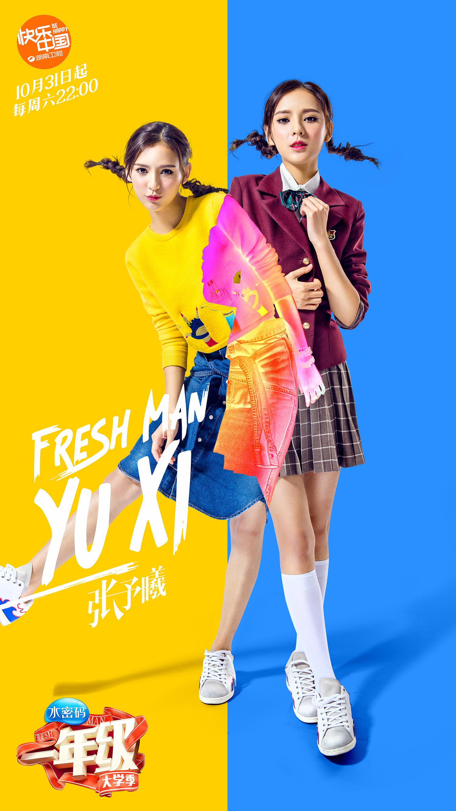 《一年級》湖南衛視電視節目海報拍攝作品