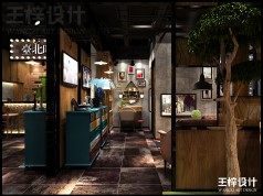 合肥台北时尚