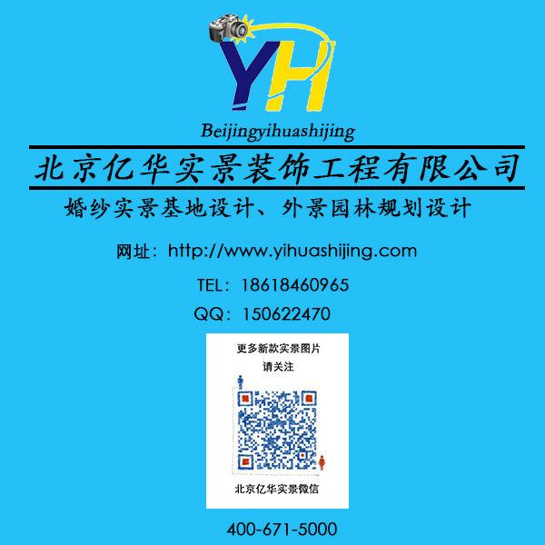 北京亿华实景
