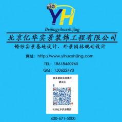 北京亿华实景基地施工现场