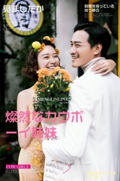 衢州假日新娘1