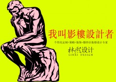 上海林熙空间设计有限公司