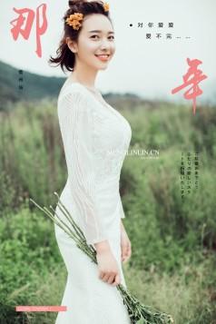 衢州假日新娘4