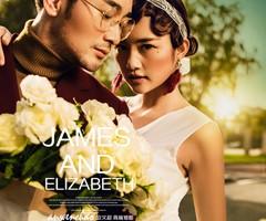 James AND Elizabeth