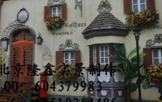 北京隆鑫实景设计制作;电话:18510364485