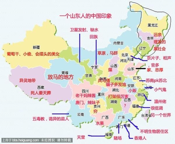 山东人眼中的中国地图