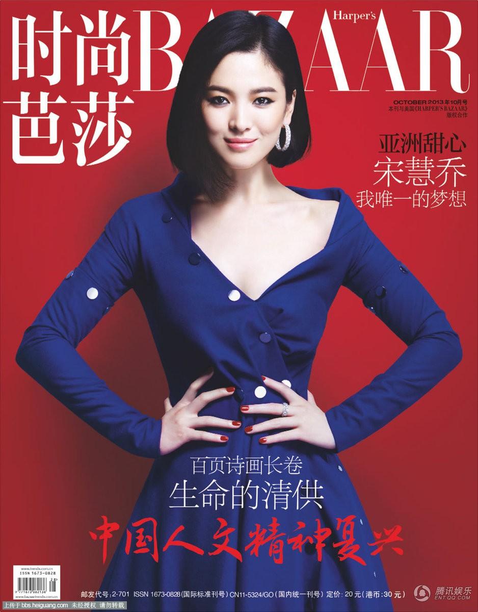 时尚美女写真杂志封面曝光