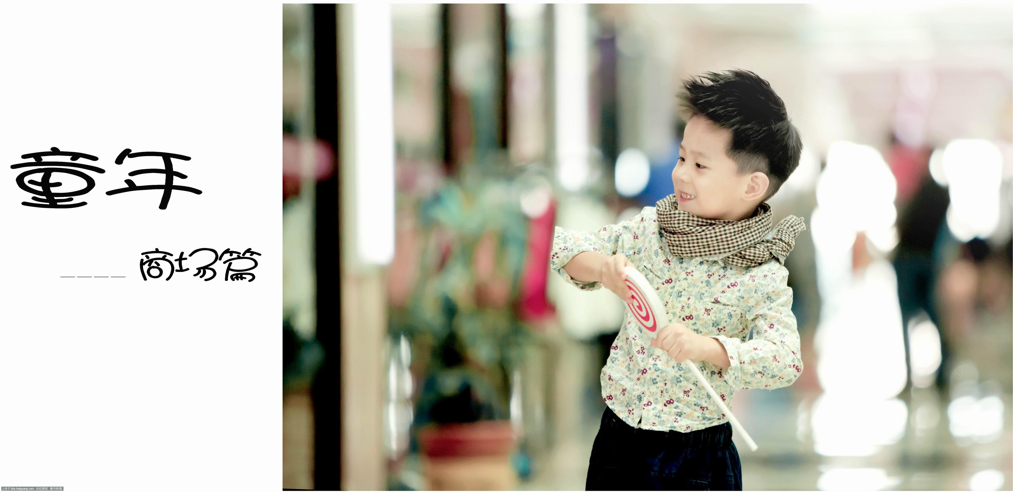 商场篇_儿童摄影作品