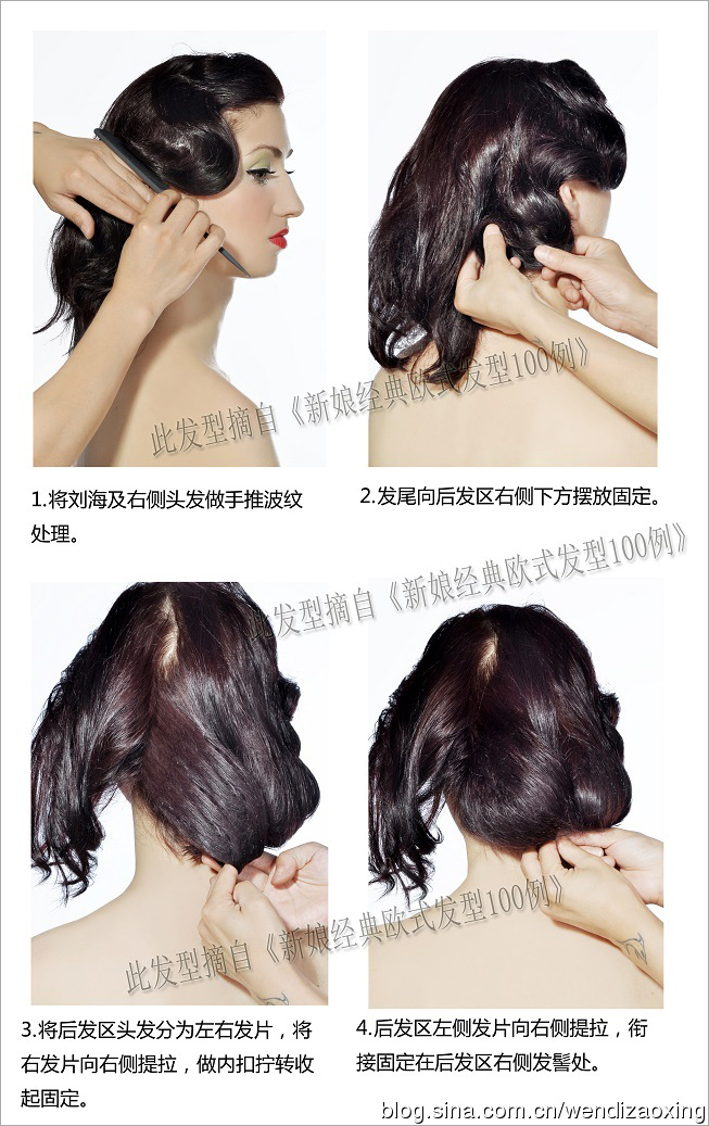 【黑光发型设计】时尚复古手推波纹新娘造型步骤详解
