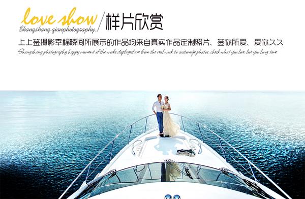 杭州上上签摄影外景婚纱照浪漫游艇,拍摄景点 千岛湖.