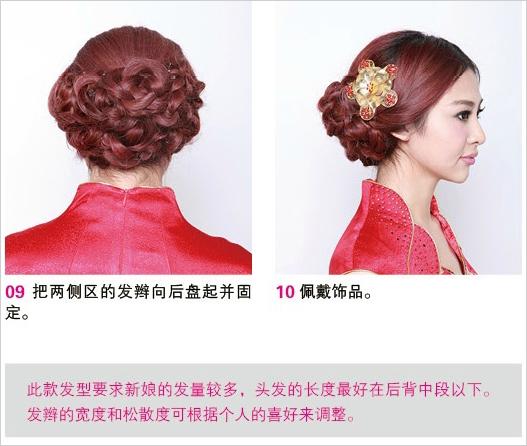 典雅中式新娘造型教程 化妆教程图片