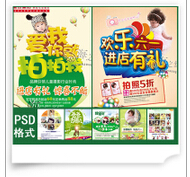 儿童影楼价目表】   【4.儿童影楼促销活动策划海报psd宣传单