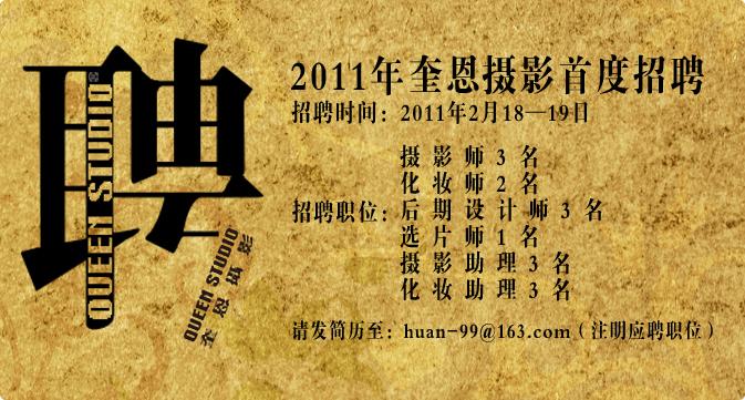 成都奎恩摄影工作室2011年首波招聘!