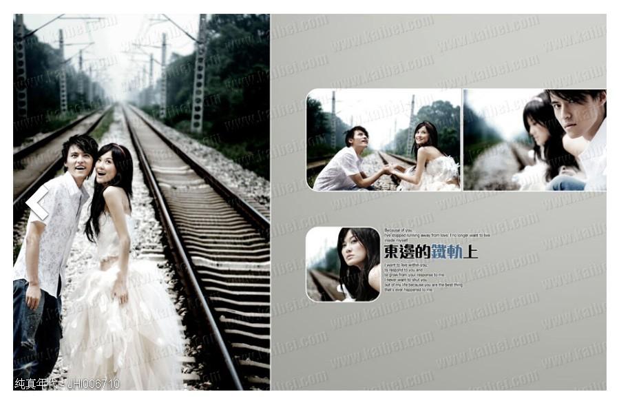 分享>开贝影擎模板包---《纯真年代》婚纱套系免费下载!
