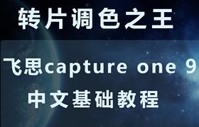 转片调色之王—飞思captureone 9免费教程